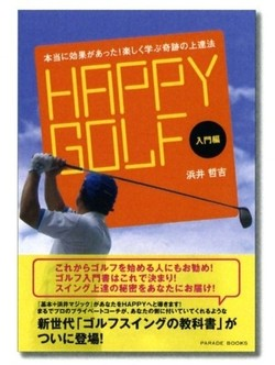 Img020_happy_golf_03