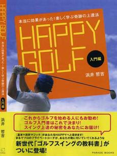 Happygolf001printhp_2