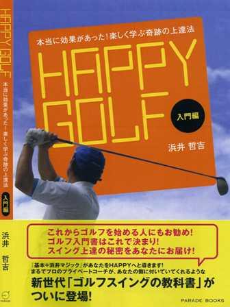 Happygolf001printhp